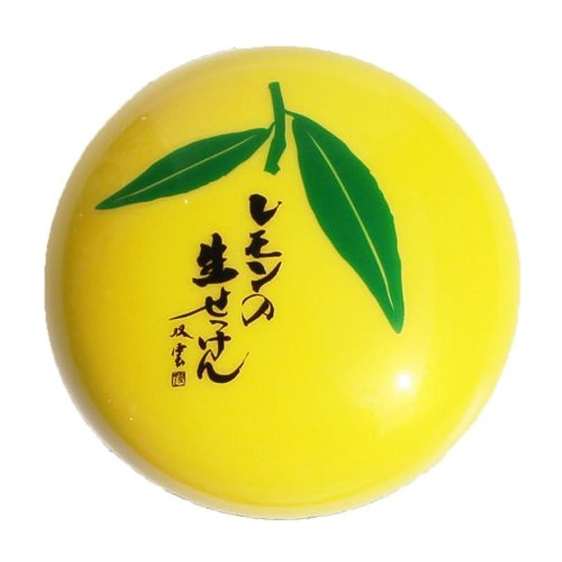 織る権限を与える瞑想する美香柑 レモンの生せっけん 50g