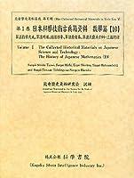 日本科學技術古典籍資料 數學篇〈10〉算法指掌大成、算法明備、圓法四率、算法發蒙集、算法点竄手引艸・三篇附録 (近世歴史資料集成)