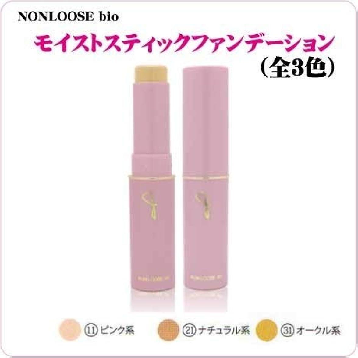 ブランド名ブルラグベルマン化粧品 ノンルースビオ モイストスティックUV 全3色 (NO.21 ナチュラル系)