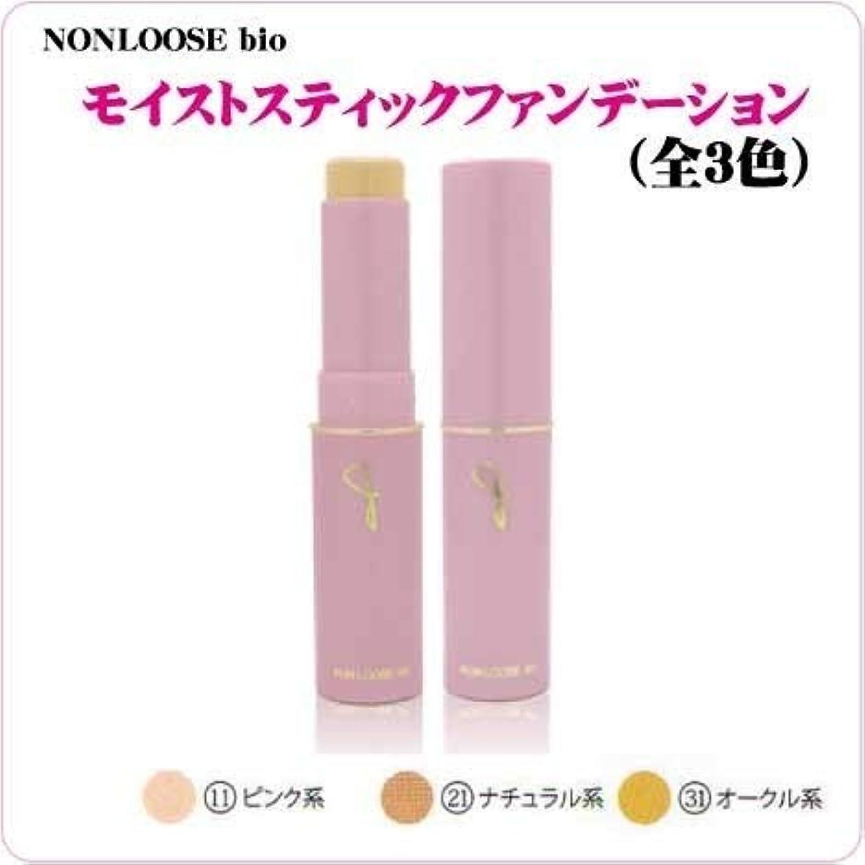 適性終了しました誓いベルマン化粧品 ノンルースビオ モイストスティックUV 全3色 (NO.21 ナチュラル系)