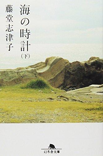 海の時計〈下〉 (幻冬舎文庫)の詳細を見る