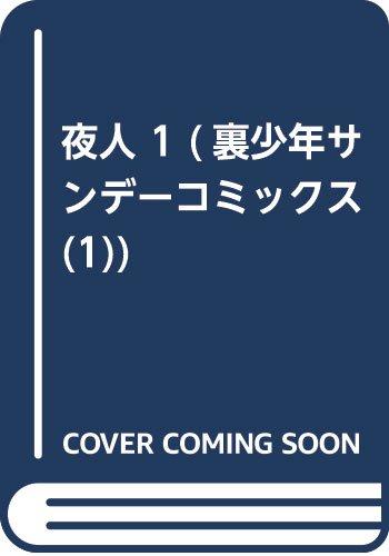 夜人 1 (1) (裏少年サンデーコミックス (1))