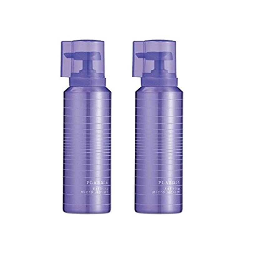 抑制シガレットおんどりミルボン プラーミア リファイニング マイクロムース 170g ×2個 セット