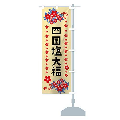 四国塩大福 のぼり旗 サイズ選べます(ハーフ30x90cm 右チチ)