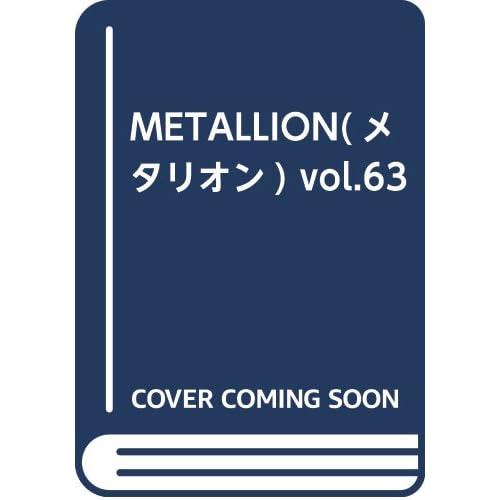 METALLION(メタリオン) vol.63