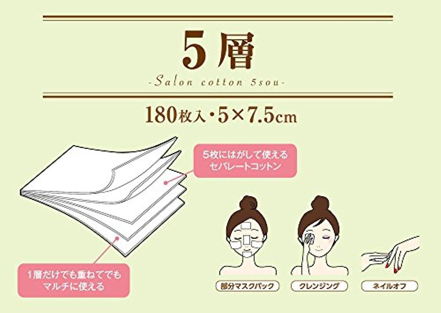 柔らかい足両方仕方業務用 コットンパフ (5×7.5cm 180枚入 箱入り) はがして使える サロンコットン5層