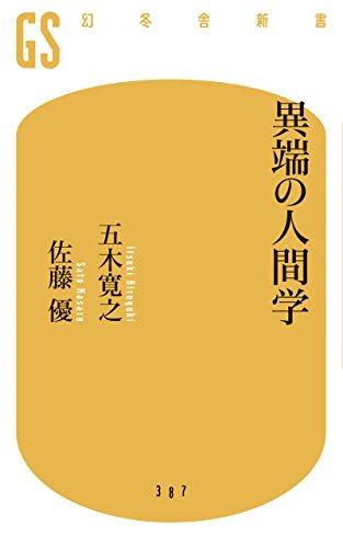 異端の人間学 (幻冬舎新書) 五木寛之