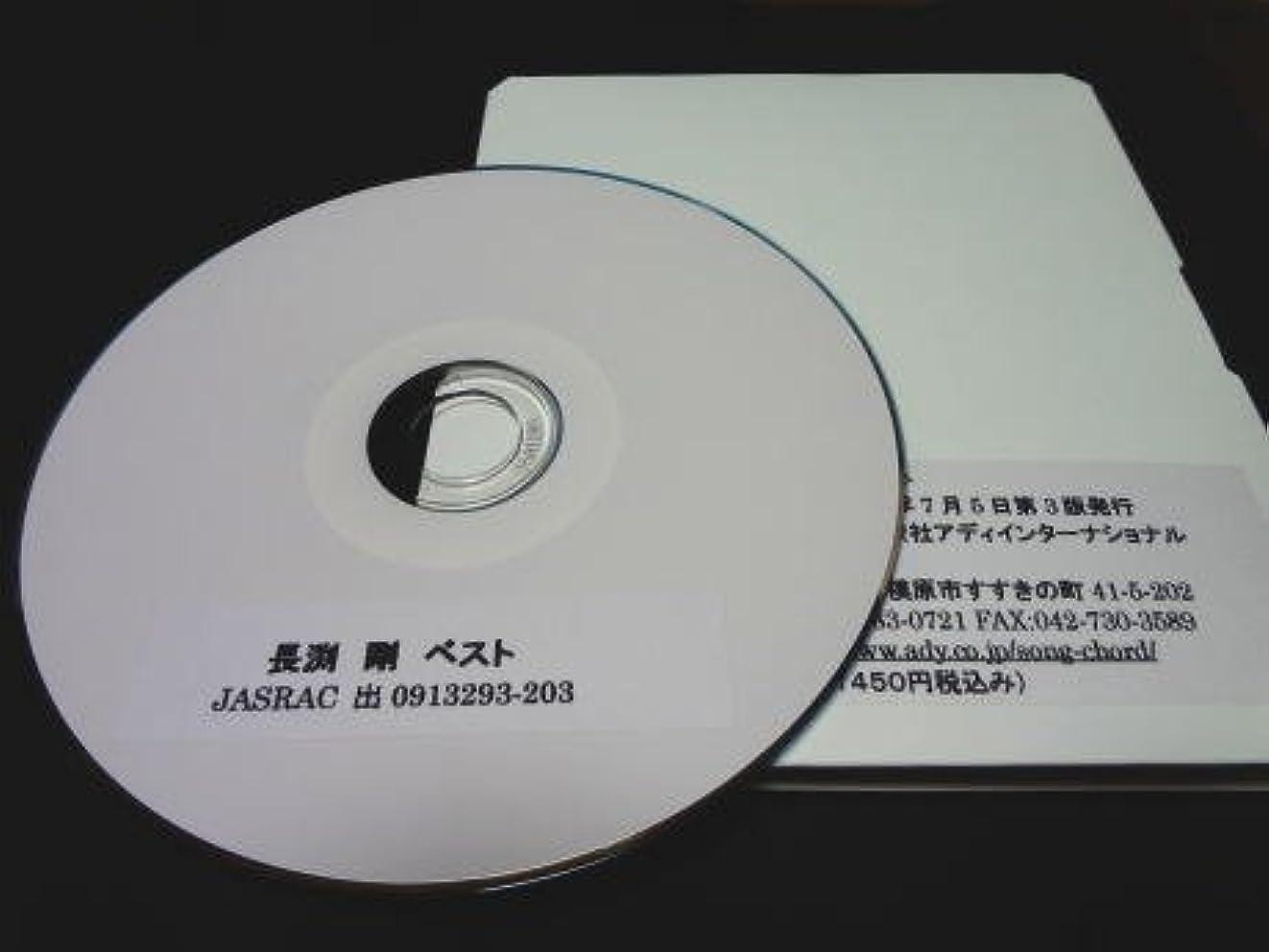 ギターコード譜シリーズ(CD-R版) 長渕 剛 ベスト (アルバム「Stay Alive」収録 全187曲)