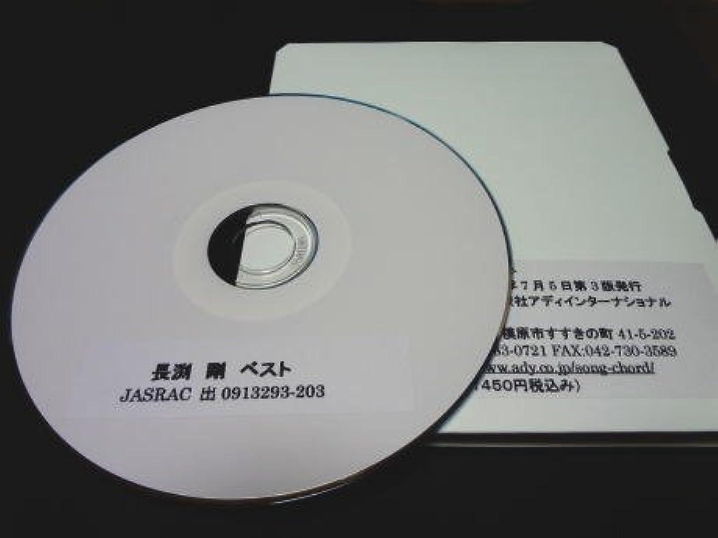 アデレード帆適切にギターコード譜シリーズ(CD-R版) 長渕 剛 ベスト (アルバム「Stay Alive」収録 全187曲)