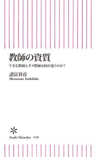 教師の資質 (朝日新書)