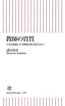 [諸富祥彦]の教師の資質 (朝日新書)