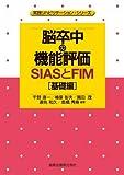 脳卒中の機能評価―SIASとFIM[基礎編] (実践リハビリテーション・シリーズ)