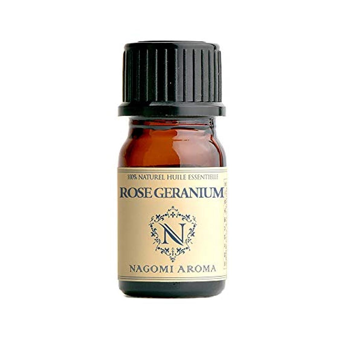 スポーツ反響する添加剤【AEAJ認定表示基準認定精油】NAGOMI PURE ローズゼラニウム (5ml)
