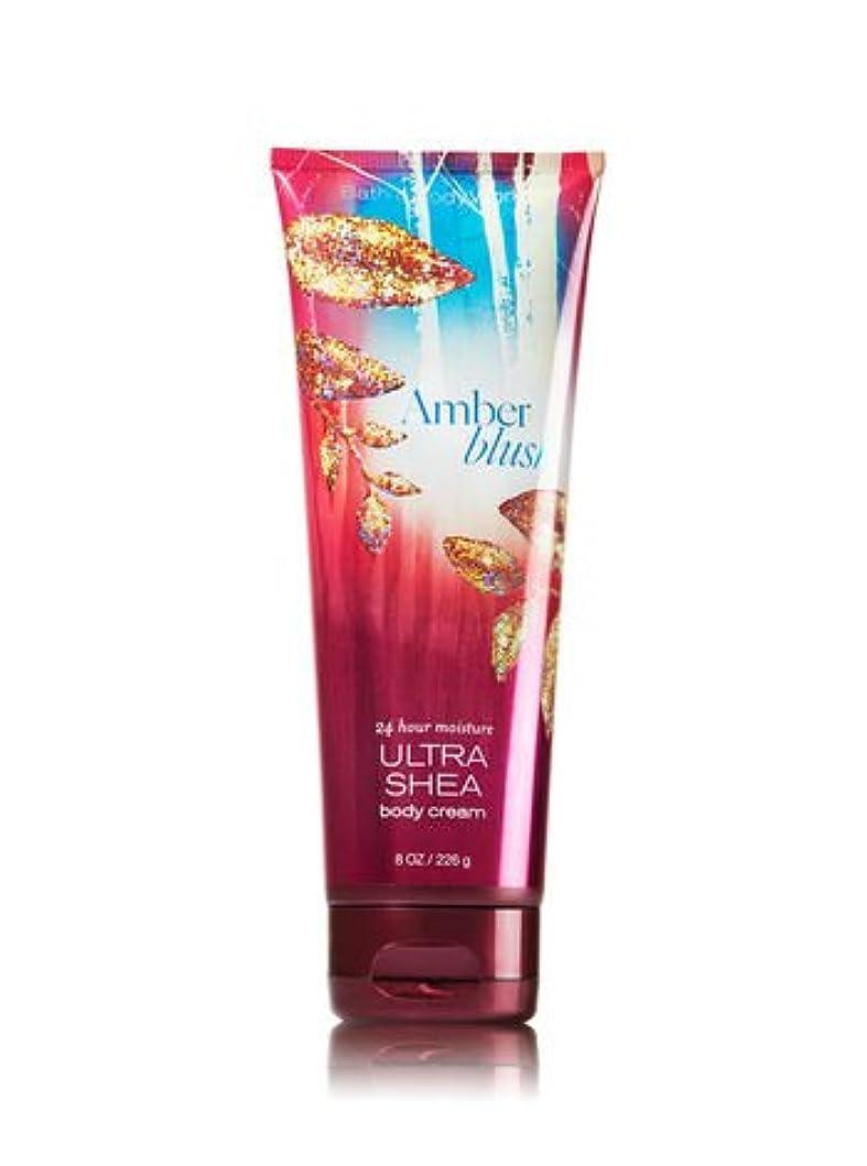 文化ポータル汚物Bath & Body Works バスアンドボディワークス ボディクリーム 並行輸入 (Amber Blush)