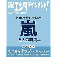 日経エンタテインメント! 2019年 12 月号 【表紙:嵐】