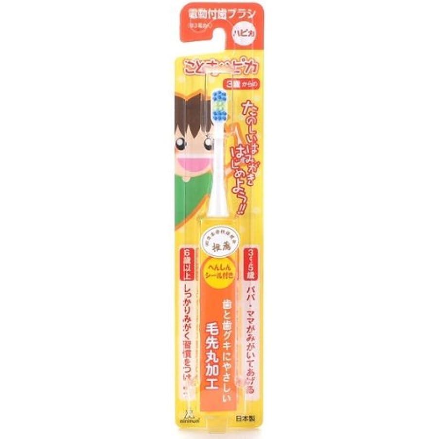 市区町村奇妙な一時解雇するミニマム 電動付歯ブラシ こどもハピカ イエロー 毛の硬さ:やわらかめ DBK-1Y(BP)