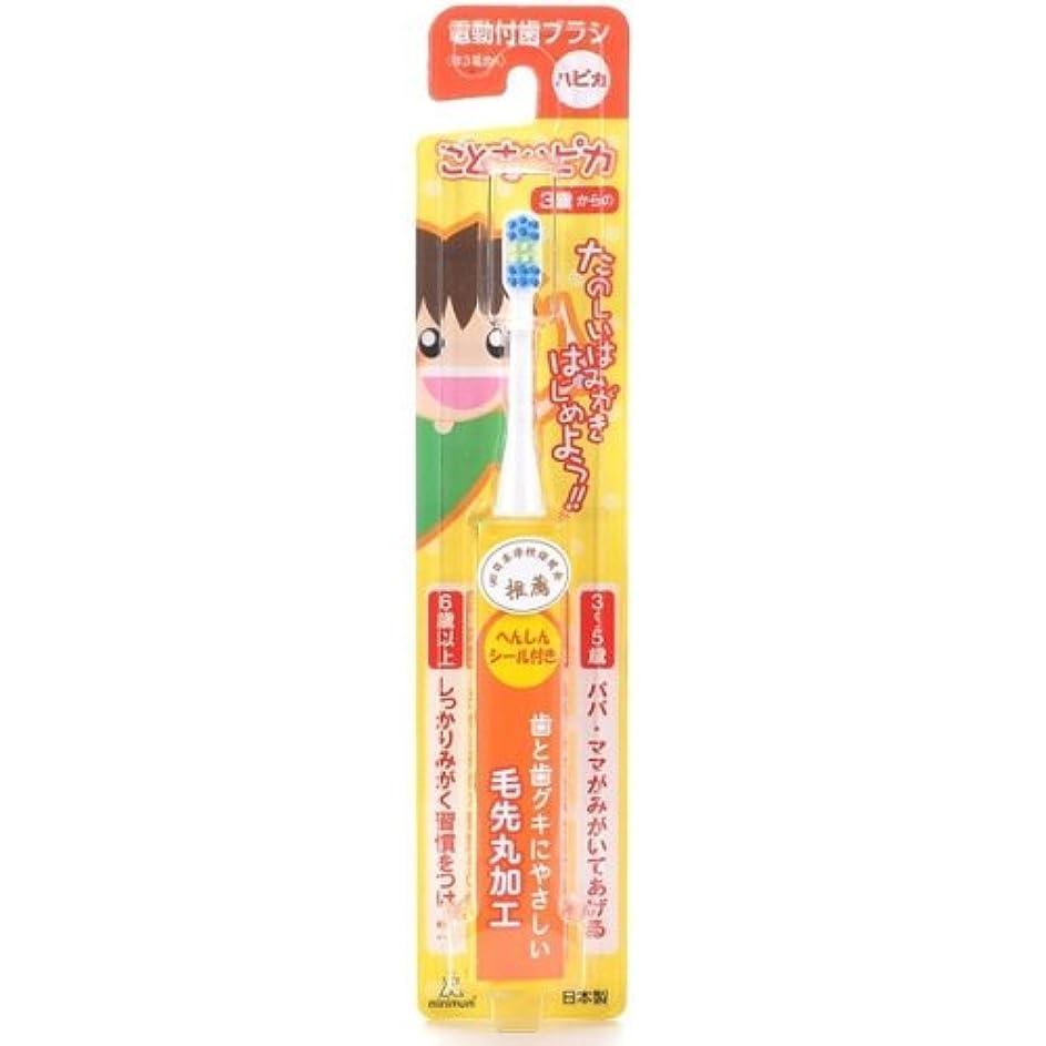 美徳鉄口述ミニマム 電動付歯ブラシ こどもハピカ イエロー 毛の硬さ:やわらかめ DBK-1Y(BP)