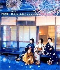 ZONE「H・A・N・A・B・I 〜君がいた夏〜」のジャケット画像