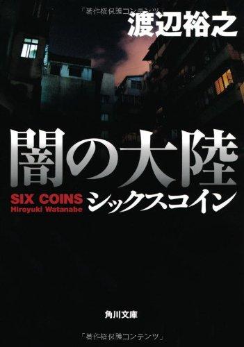 闇の大陸 シックスコイン (角川文庫)の詳細を見る
