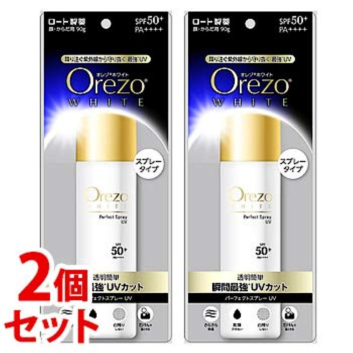 おっと配管集団的《セット販売》 ロート製薬 Orezo オレゾ ホワイト パーフェクトスプレーUV SPF50+ PA++++ (90g)×2個セット 顔?からだ用 日やけ止め スプレータイプ