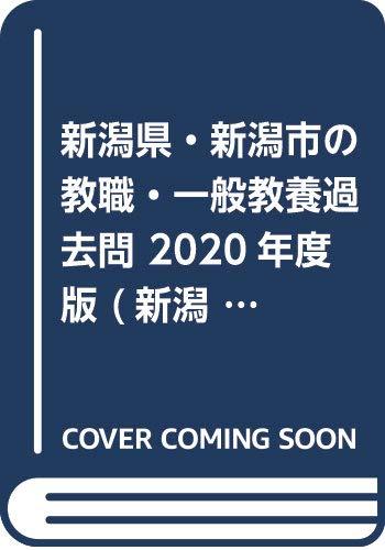 新潟県・新潟市の教職・一般教養過去問 2020年度版 (新潟県の教員採用試験「過去問」シリーズ)