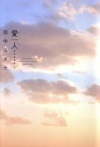 愛人 [AI-REN] 特別愛蔵版 2巻 表紙画像