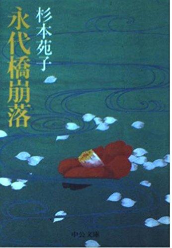 永代橋崩落 (中公文庫)