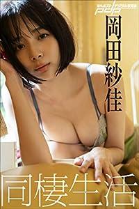岡田紗佳 同棲生活 週刊ポストデジタル写真集