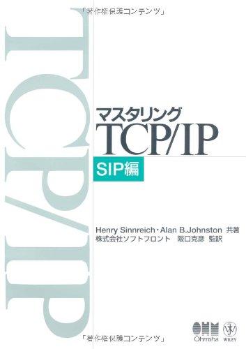 マスタリングTCP/IP SIP編の詳細を見る