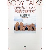 カラダについて英語で話す本/サブタイトル:BODY TALKS