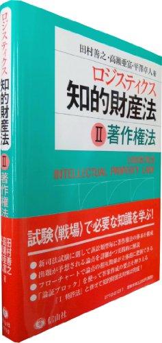 ロジスティクス知的財産法II 著作権法