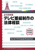 よくわかるテレビ番組制作の法律相談 (KGビジネスブックス)
