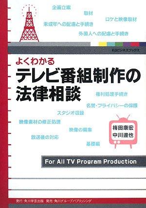 よくわかるテレビ番組制作の法律相談 (KGビジネスブックス)の詳細を見る