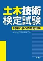 土木技術検定試験-問題で学ぶ体系的知識-