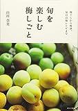 旬を楽しむ梅しごと 梅干しから梅酒、毎日の梅レシピまで