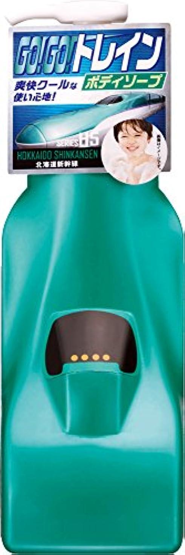 ペッカディロミスペンド授業料ゴーゴートレイン さっぱり洗えるボディソープ 北海道新幹線H5系 230ml