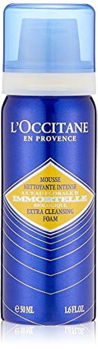 属性期限剥離ロクシタン(L'OCCITANE) イモーテル インテンスクレンジングフォーム 50ml