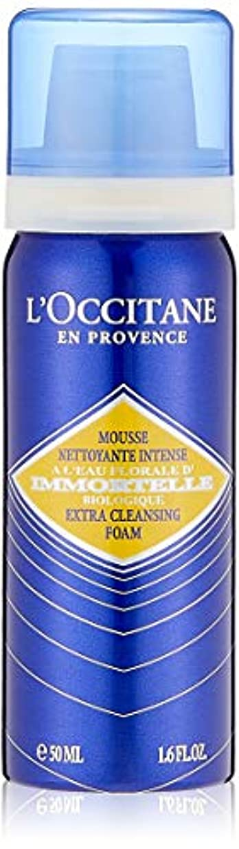 実験室マイク木ロクシタン(L'OCCITANE) イモーテル インテンスクレンジングフォーム 50ml
