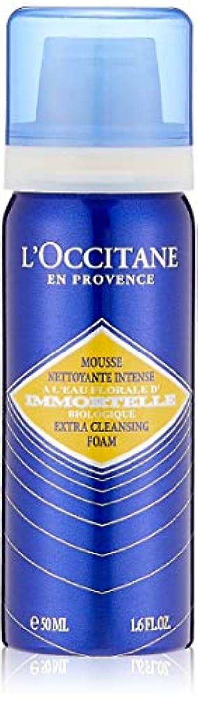 インテリア剥離期限切れロクシタン(L'OCCITANE) イモーテル インテンスクレンジングフォーム 50ml