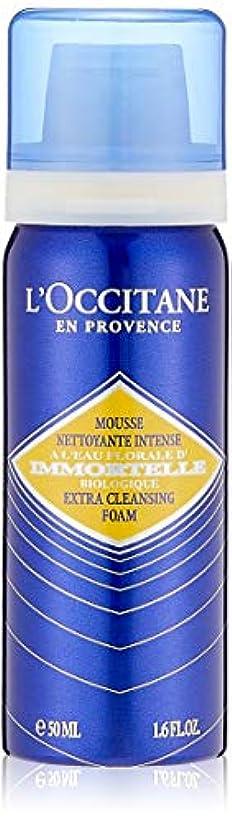 撃退する応答場合ロクシタン(L'OCCITANE) イモーテル インテンスクレンジングフォーム 50ml