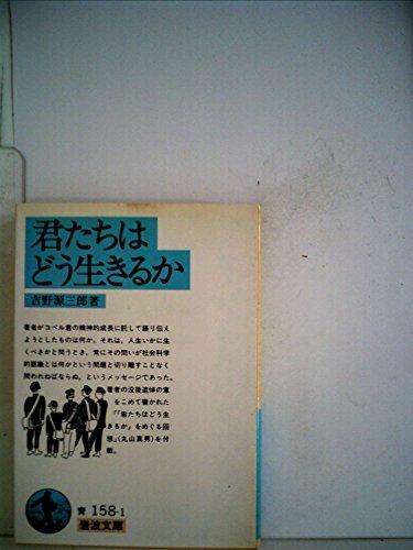 君たちはどう生きるか (1982年) (岩波文庫)の詳細を見る