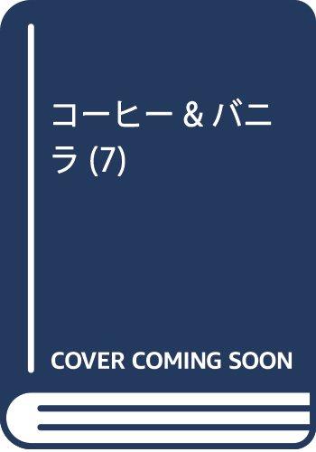 [画像:コーヒー&バニラ 7 (フラワーコミックス)]