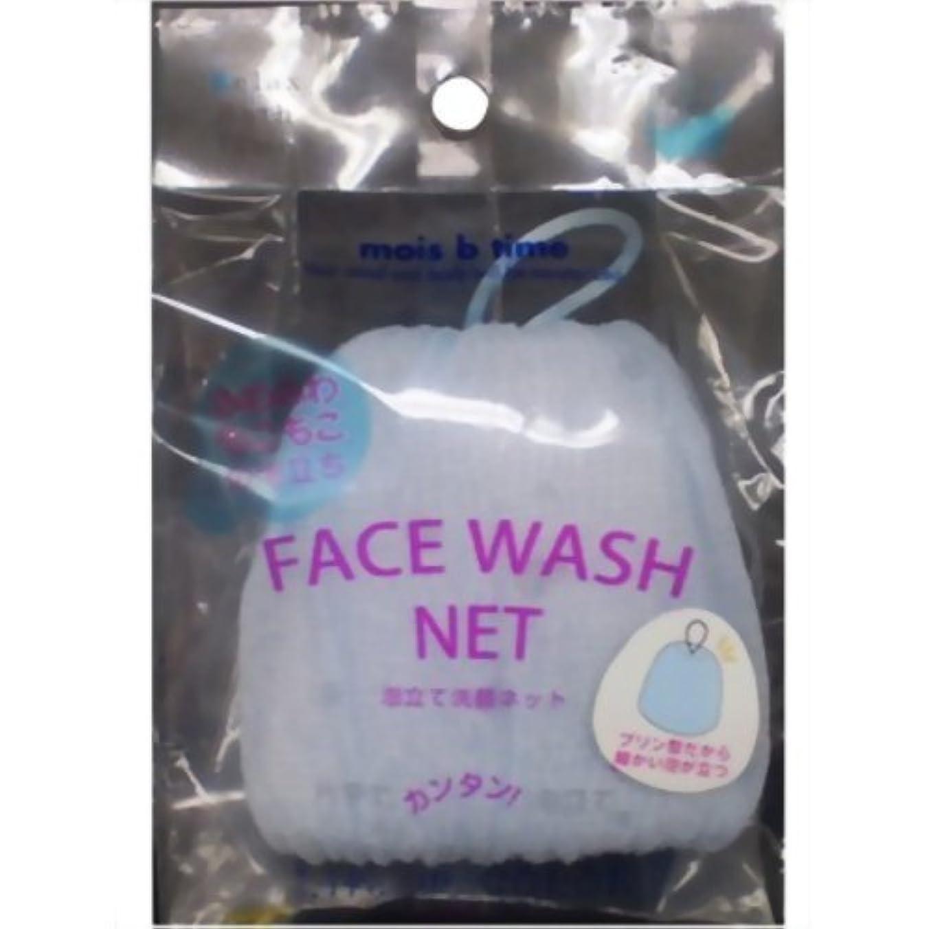 ガラガラ発症表現モイスビータイム 泡立て洗顔ネット(ブルー)