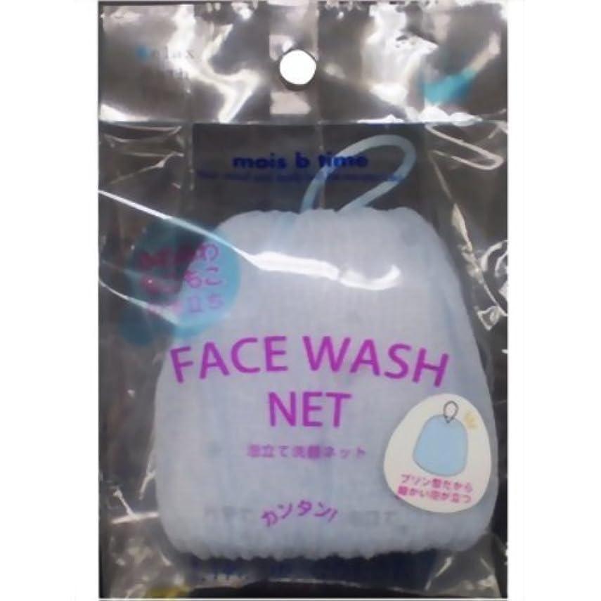 加速する売る間欠モイスビータイム 泡立て洗顔ネット(ブルー)