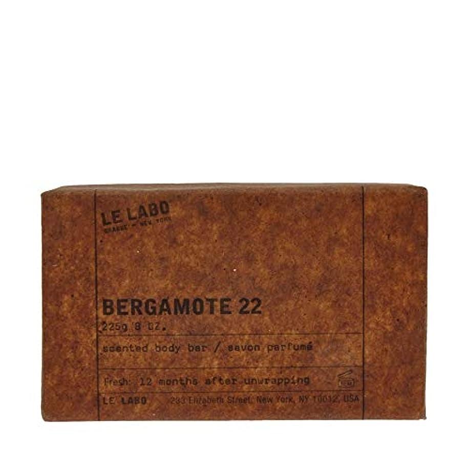 改善する腰センター[Le Labo ] ルラボBergamote 22石鹸225グラム - Le Labo Bergamote 22 Soap 225g [並行輸入品]