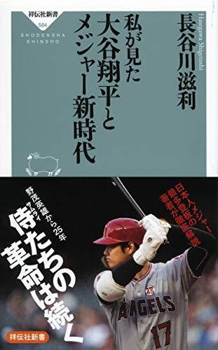 私が見た 大谷翔平とメジャー新時代 (祥伝社新書)