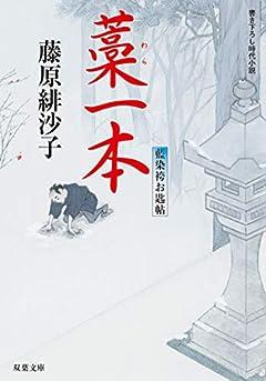 藁一本-藍染袴お匙帖(12) (双葉文庫)
