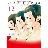 Back Street Girls バックストリートガールズ コミック 全12巻セット