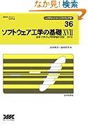 ソフトウェア工学の基礎XVII (レクチャーノート/ソフトウェア学 36)