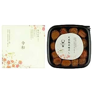 【無添加/梅干し】紀州梅香の熟成梅干し 250g (令和) (特上梅使用 塩分約3%)
